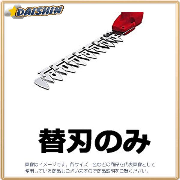 アルス ハイパワー造園バリカンカルゼ コンパクト替刃 DKC-25-1 [B040102]