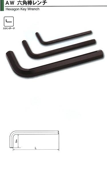 旭金属 ASAHI 六角棒レンチ 50mm AW5000 【001374】 (六角レンチ) [A010201]