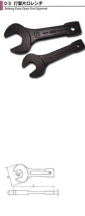 【8/4 20:59~8/9 1:59まで☆エントリーでP10倍☆】旭金属 ASAHI 打撃片口レンチ 105mm DS0105 【004214】[A010324]
