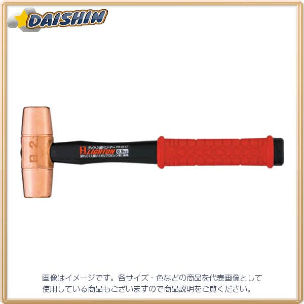 オーエッチ工業 OH ライトン銅ハンマー#4 FH-40LT [A040208]