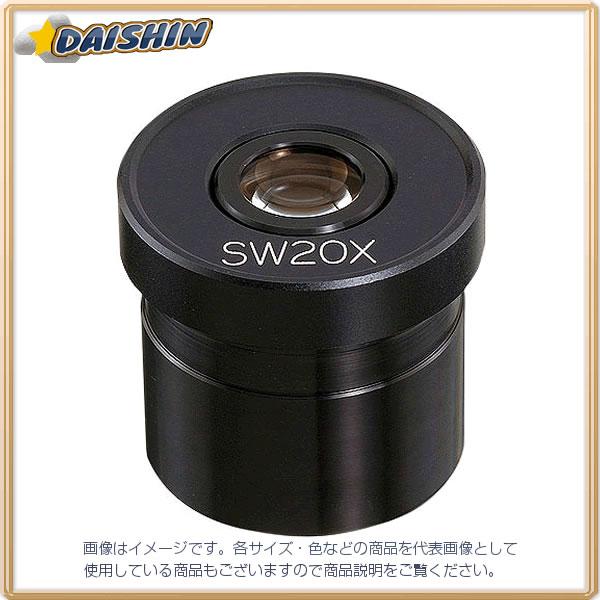エンジニア ENGINEER 実体顕微鏡用接眼レンズ SL-69 [A030812]