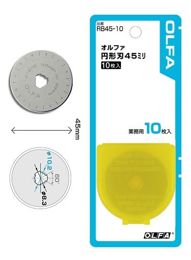 画像は代表画像です プレゼント ご購入時は商品説明等ご確認ください オルファ OLFA 替刃 RB45-10 A011318 10枚 流行のアイテム 45mm 円形刃