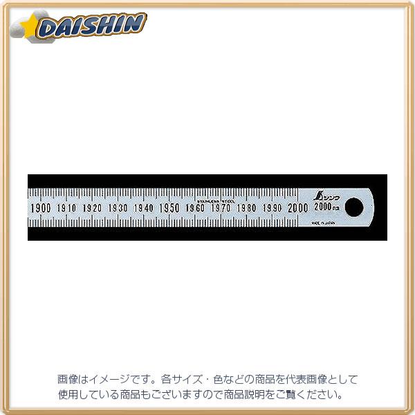 【◆◇スーパーセール!エントリーでP10倍!期間限定!◇◆】シンワ測定 細巾直尺 シルバー 2m No.13293 [A030108]