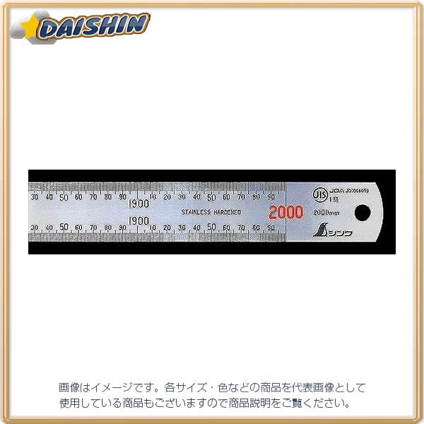 【◆◇スーパーセール!エントリーでP10倍!期間限定!◇◆】シンワ測定 直尺 ステン 2m No.14060 [A030107]