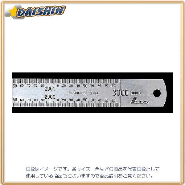 【◆◇マラソン!ポイント2倍!◇◆】シンワ測定 直尺 ステン 3m No.14079 [A030107]