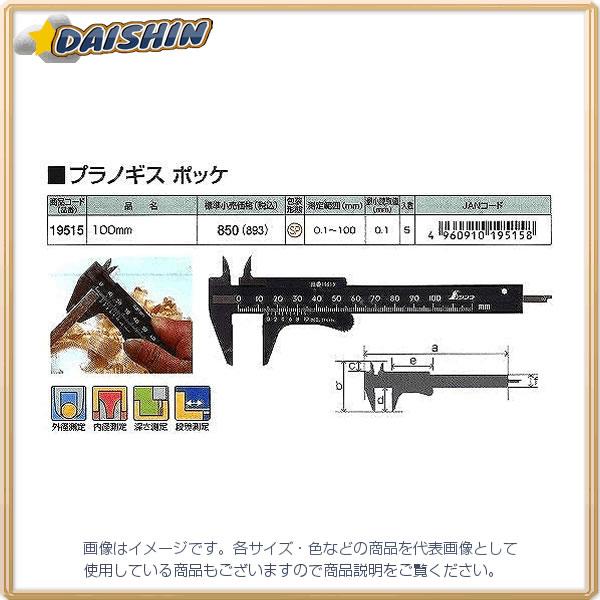 高額売筋 画像は代表画像です ご購入時は商品説明等ご確認ください シンワ測定 18%OFF プラノギス A030210 No.19514 70mm ポッケ