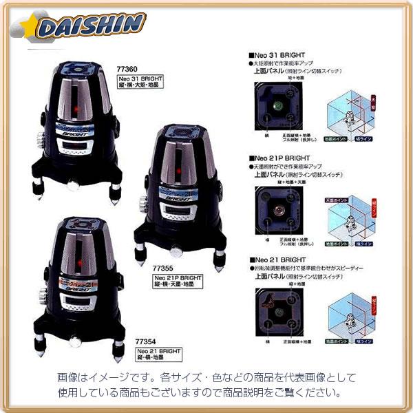 シンワ測定 レーザー墨出し器 レーザーロボ Neo BRIGHT21P No.77355 [A030420]