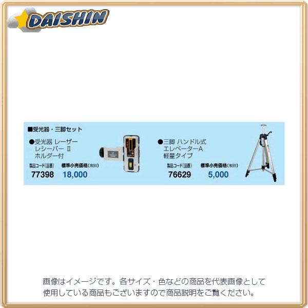 シンワ測定 レーザーロボ Neo 01 AR ERIGHT 受光器・三脚セット No.78218 [A030421]