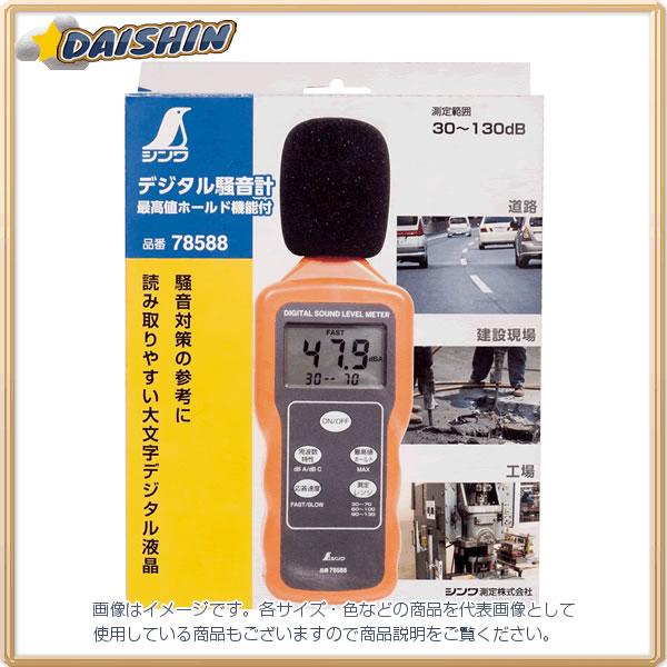 シンワ測定 デジタル騒音計 No.78588 [A030215]