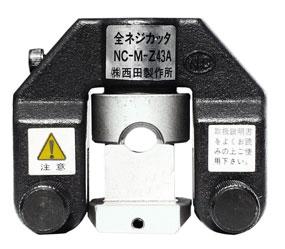 西田製作所 【直送】 全ネジカッタヘッド NC-M-Z43A [A011209]