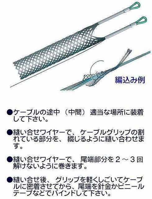 マーベル MARVEL ケーブルグリップ 中間引タイプ MG-90M [A011221]