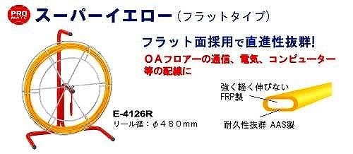 【◆◇スーパーセール!エントリーでP10倍!期間限定!◇◆】マーベル MARVEL PRO MATE スーパーイエロー リール付 E-4107R [A011210]