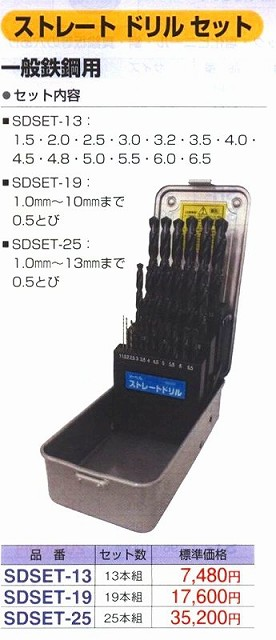 マーベル MARVEL ストレート ドリル セット SDSET-25 [A080113]