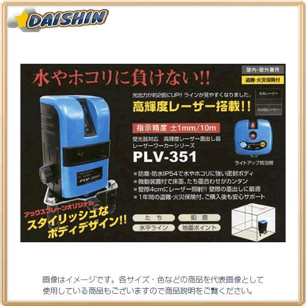 【◆◇スーパーセール!エントリーでP10倍!期間限定!◇◆】アックスブレーン AX レーザーワーカー(三脚付) PLV-351 [A030420]