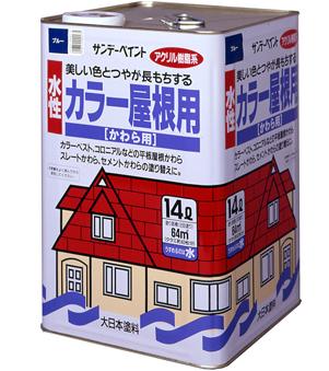 サンデーペイント 水性カラー屋根用 14L ふか緑 214CB [A190212]