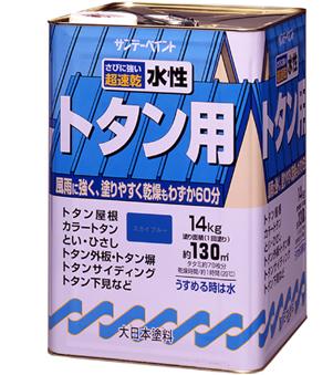 サンデーペイント 水性トタン用塗料 14kg 青 145UV [A190212]