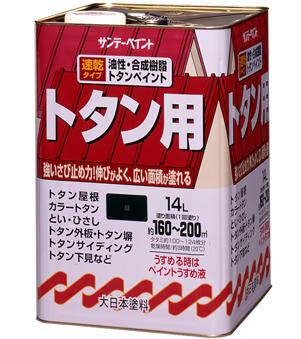 サンデーペイント 油性トタン用塗料 14L 茶色 145TV [A190212]
