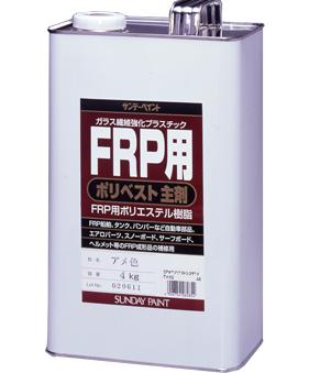 サンデーペイント FRP用ポリベスト主剤 4kg ホワイト No.262861 [A190212]