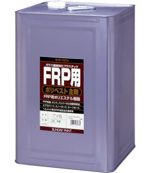 サンデーペイント FRP用ポリベスト主剤 20kg ホワイト No.262892 [A190212]