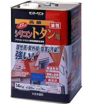 サンデーペイント 油性シリコントタン用 14kg 赤さび No.266470 [A190208]
