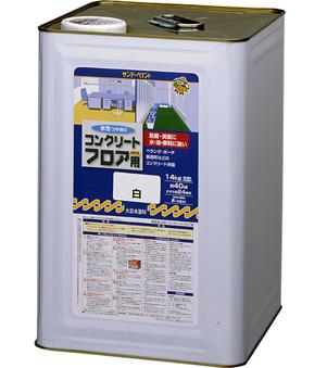 サンデーペイント 水性コンクリートフロア用 14kg 白 No.267514 [A190212]