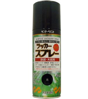 画像は代表画像です ご購入時は商品説明等ご確認ください サンデーペイント 日本全国 特売 送料無料 ラッカースプレーMAX No.268511 A190103 400ml 黒