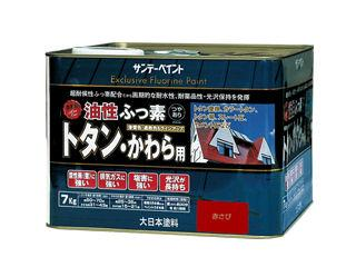 サンデーペイント 油性ふっ素トタン・かわら用 7kg こげ茶 No.269051 [A190212]