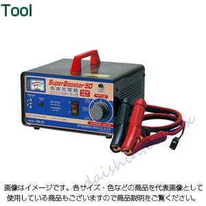 日動工業 急速充電器 NB-50 [A072116]