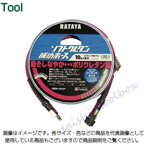 ハタヤリミテッド ソフトウレタン補助ホース 20m 内径8.5 EXSU-203RC [A092410]