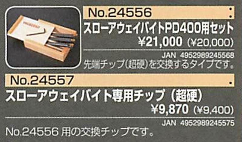 プロクソン PROXXON スロアウェイバイト PD400用 No.24556 [A020608]