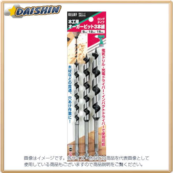 正規品スーパーSALE×店内全品キャンペーン 画像は代表画像です ご購入時は商品説明等ご確認ください イチネンミツトモ 六角軸 バーゲンセール A080303 3本組木工用オーガービット #26315