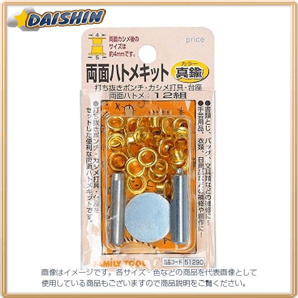 画像は代表画像です ご購入時は商品説明等ご確認ください イチネンミツトモ 日本正規代理店品 両面ハトメキット 市場 4mm 真鍮 #51290 12組 A011918