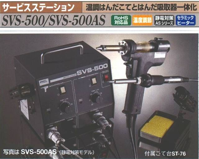 グット goot  サービスステーション 静電 SVS-500AS [A011610]