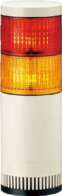 パトライト シグナルタワー LED大型積層信号灯 LGE-202FB-RY [A072121]