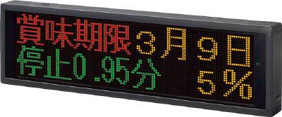 【30日限定☆カード利用でP14倍】パトライト LED表示ボード 3色 VM96A-208TL [A072121]