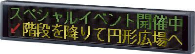 【◆◇スーパーセール!エントリーでP10倍!期間限定!◇◆】パトライト 【個人宅不可】 LED表示ボード 3色 VM96A-212TL [A072121]