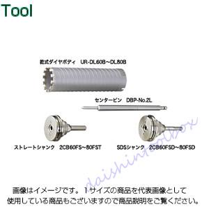 ユニカ URコアドリル 乾式ダイヤロング ボディ UR-DL65B [A080211]