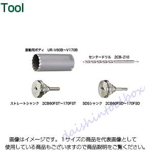 ユニカ URコアドリル 振動用 ボディ UR-V150B [A080211]