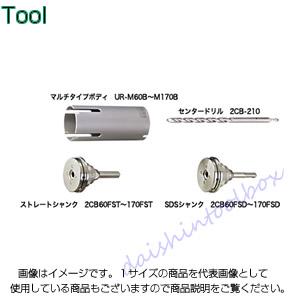 ユニカ URコアドリル マルチタイプ ボディ UR-M170B [A080211]