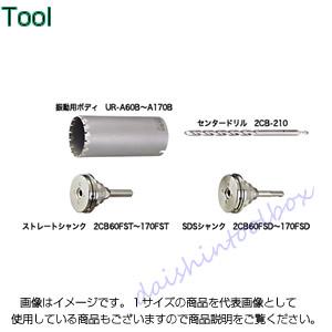 ユニカ URコアドリル ALC用 ボディ UR-A160B [A080211]