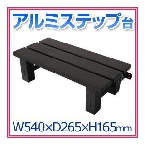 アルミス 【4台販売】アルミステップ台 AKS-54 [A130304]