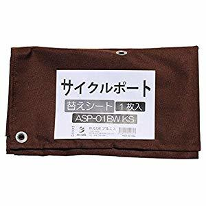 アルミス 【3台販売】サイクルポート1台用 ブラウン ASP-01BW [G020304]