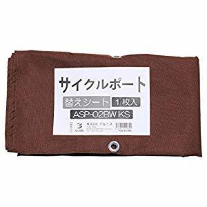 アルミス 【3台販売】サイクルポート2台用 ブラウン ASP-02BW [G020304]