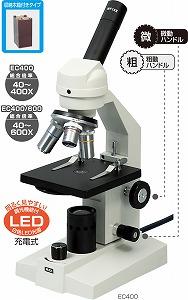 【★4時間限定!獲得最大P10倍!★限定期間注意!】アーテック ArTec 生物顕微鏡 EC400/600(木箱付) #9972 [F071916]