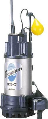 川本製作所 海水用水中ポンプ(チタン&樹脂製) WUZ3-325-0.15SLG [B020605]