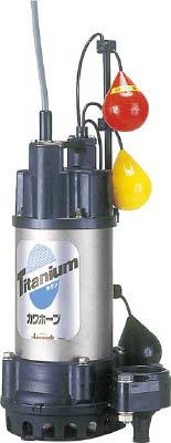 川本製作所 海水用水中ポンプ(チタン&樹脂製) WUZ3-506-0.4SLNG [B020602]