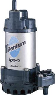 川本製作所 海水用水中ポンプ(チタン&樹脂製) WUZ2-505/655-1.5 [B020605]