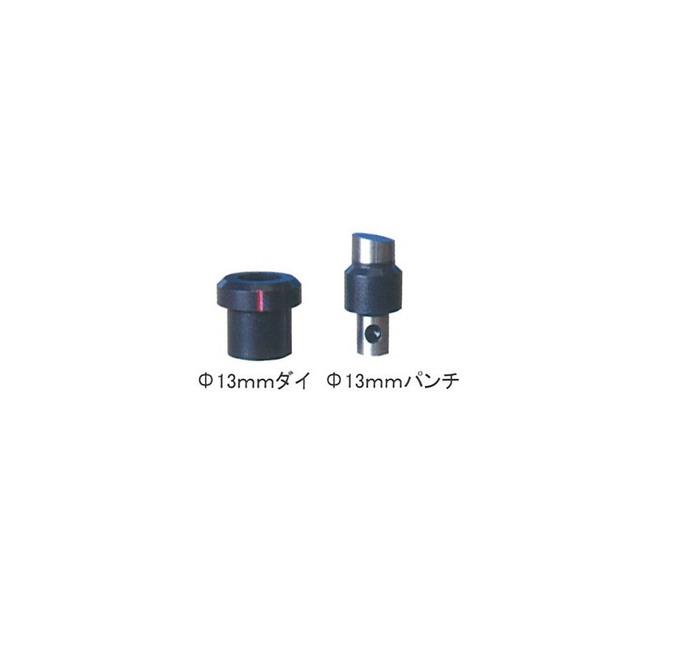 モクバ 替えダイス スマートパンチャーダイス13 D-122-3 [A011911]