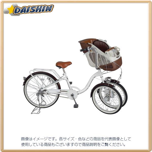 ミムゴ MIMUGO 【代引不可】【直送】 Bambinaフロントチャイルドシート付三輪自転車 MG-CH243F [G020306]