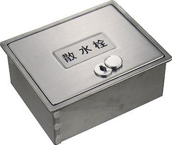 カクダイ KAKUDAI 散水栓ボックス(カギつき) No.6260 [A151302]